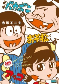 https://www.koredeiinoda.net/fujiopro-topic/files/2016/03/MFB_BOA_2016_Hyoshi-197x280.jpg