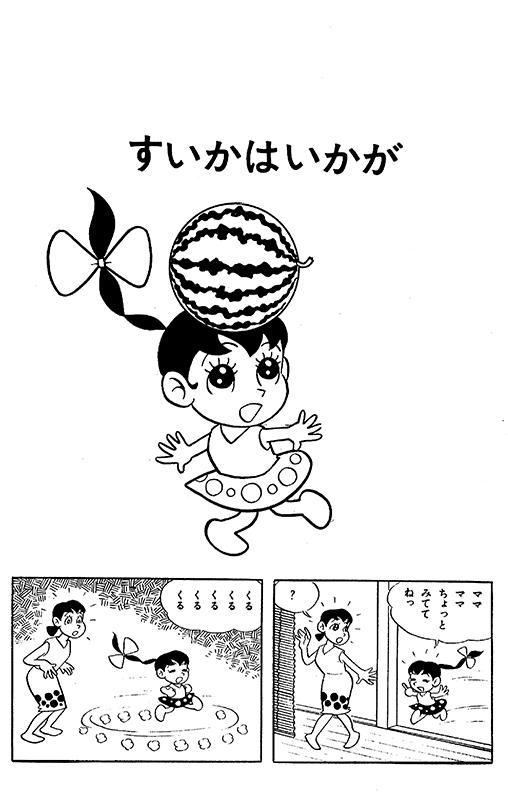 ひみつのアッコちゃん*50周年企画 赤塚少女マンガ特集「少女マンガで ...