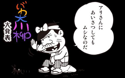 バカ大川柳大発表