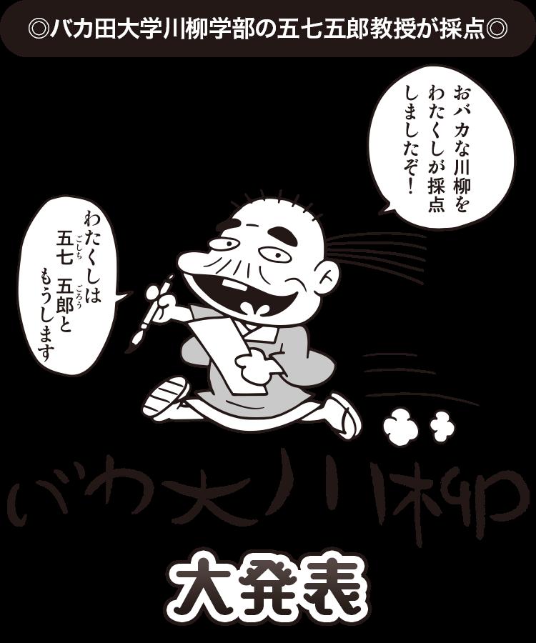 バカ大川柳大発表へ