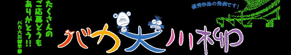 バカ大川柳 「たくさんの ご応募どうも ありがとう!!」バカ大川柳学部 -優秀作品の発表です!-