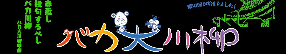 バカ大川柳 「春近し 投句するべし バカ川柳」バカ大川柳学部 -第10回が始まりました!-
