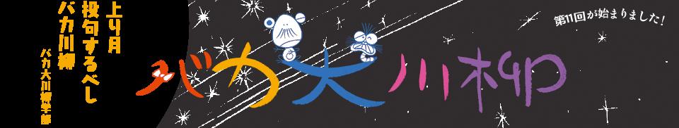 バカ大川柳 「上り月 投句するべし バカ川柳」バカ大川柳学部 -第11回が始まりました!-