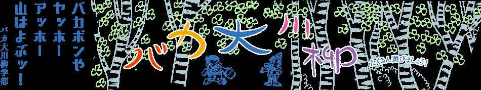 バカ大川柳 -たくさん遊ぼう!- 「バカボンや ヤッホー アッホー 山はよぶッ!」バカ大川柳学部