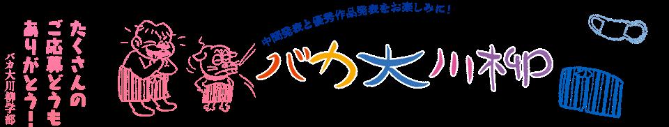 バカ大川柳 「たくさんの ご応募どうも ありがとう!」バカ大川柳学部 -中間発表と優秀作品発表をお楽しみに!-