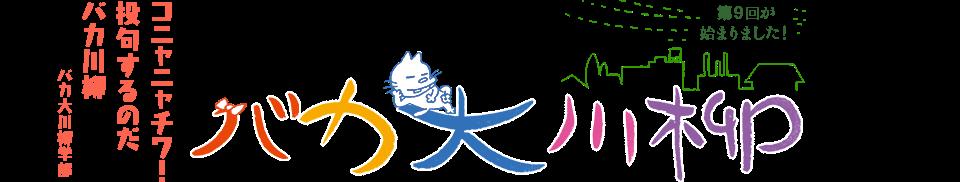バカ大川柳 「コニャニャチワ! 投句するのだ バカ川柳」バカ大川柳学部 -第9回が始まりました!-