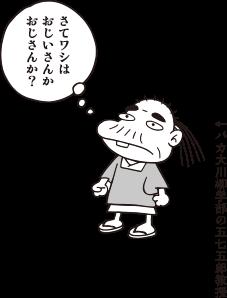 バカ大川柳学部の五七五郎教授「さてワシは おじいさんか おじさんか?」