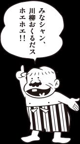 デカパン「みなシャン、川柳おくるだス。ホエホエ!!」