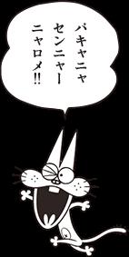 ニャロメ「バキャニャ センニャー ニャロメ!!」