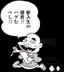 バカ田大学 川柳学部教授 五七五郎「新入生の諸君!! ハゲむべし!!」