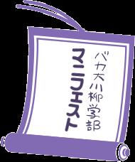バカ田大学 川柳学部 マニフェスト