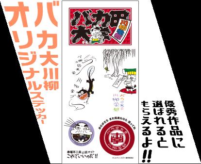 バカ大川柳オリジナルステッカー 優秀作品に選ばれるともらえるよ!