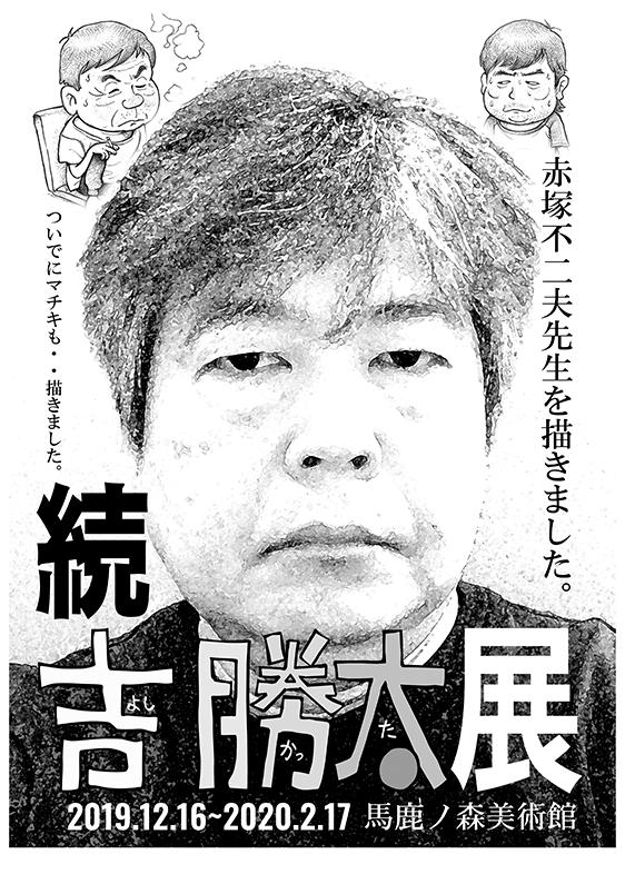 続 吉勝太展ポスター
