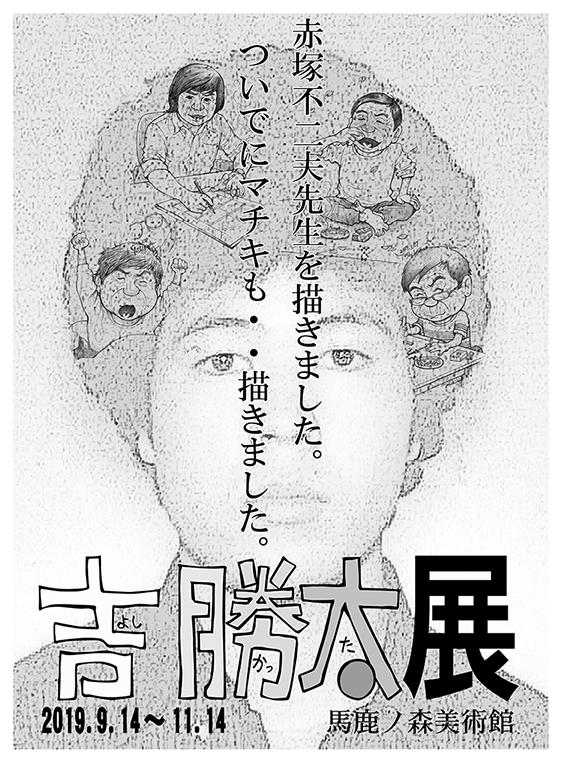 吉勝太展 赤塚不二夫先生を描きました。ついでにマチキも・・描きました。