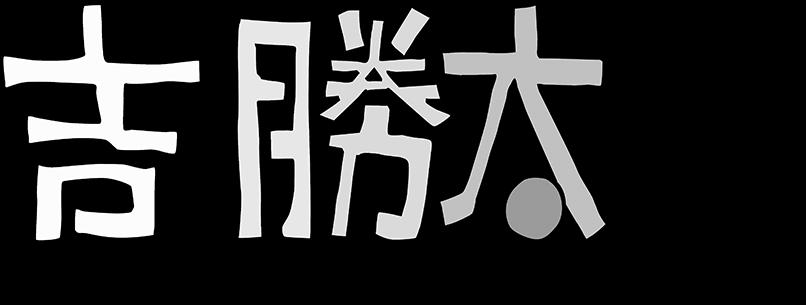 吉 勝太展 2019.9.14~11.14 馬鹿ノ森美術館