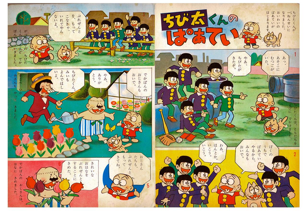 小学館の絵文庫「おそ松くん」P1