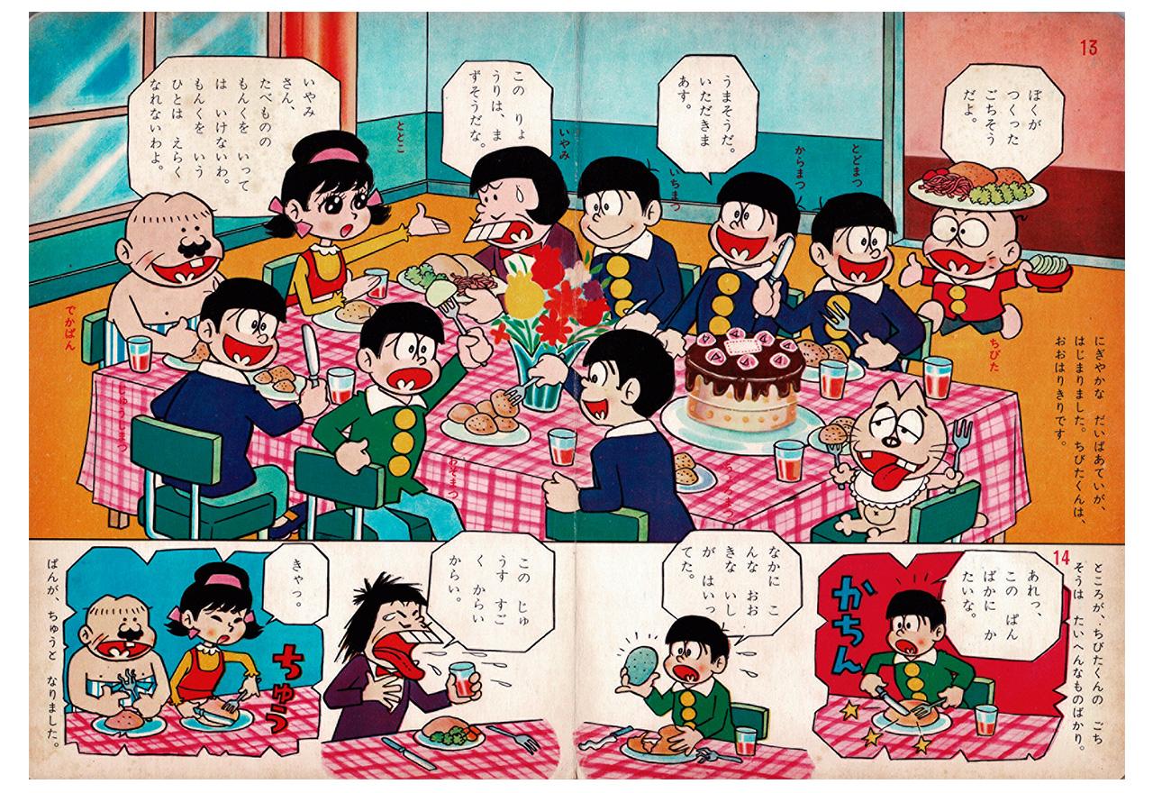 小学館の絵文庫「おそ松くん」P3