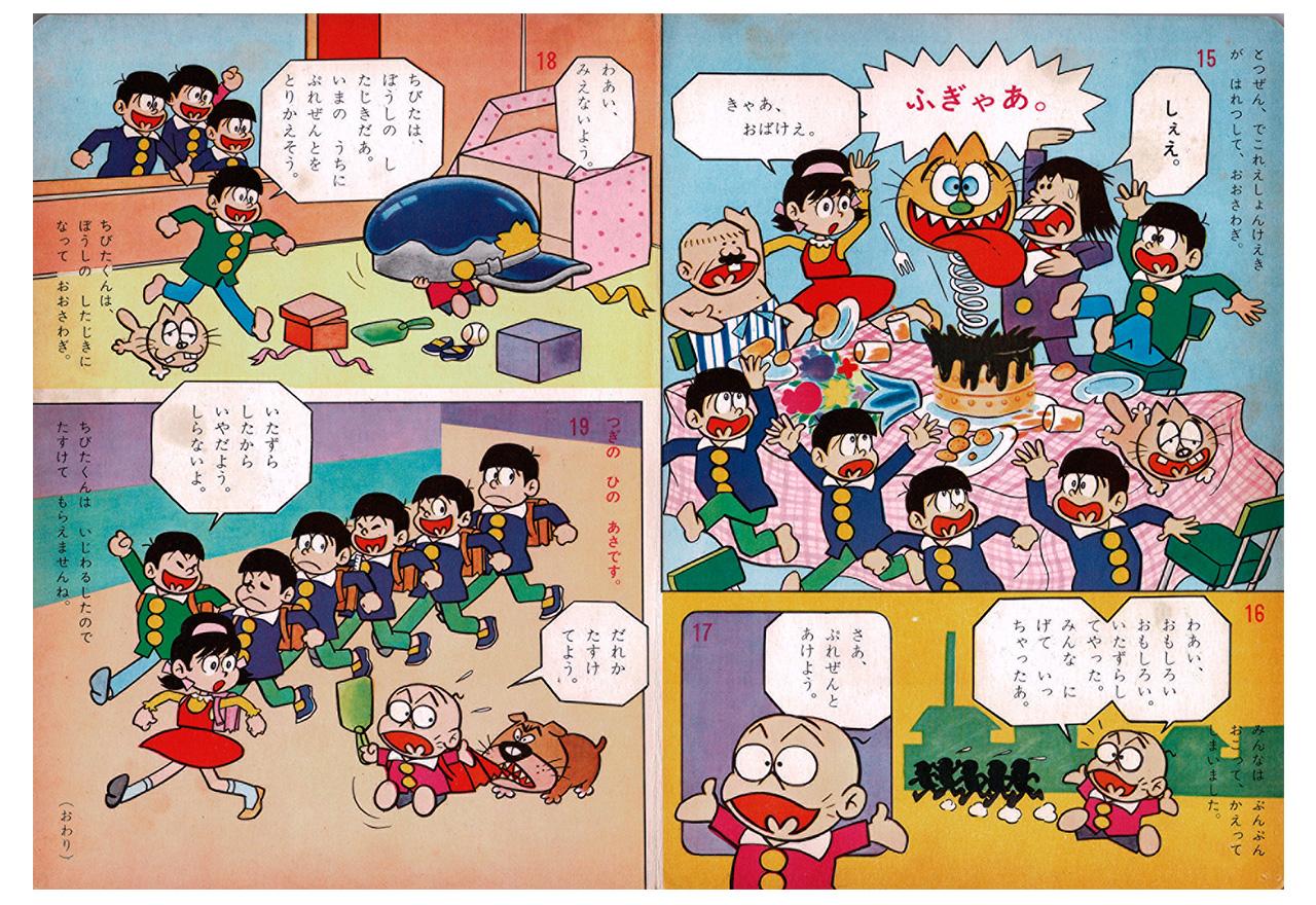 小学館の絵文庫「おそ松くん」P4