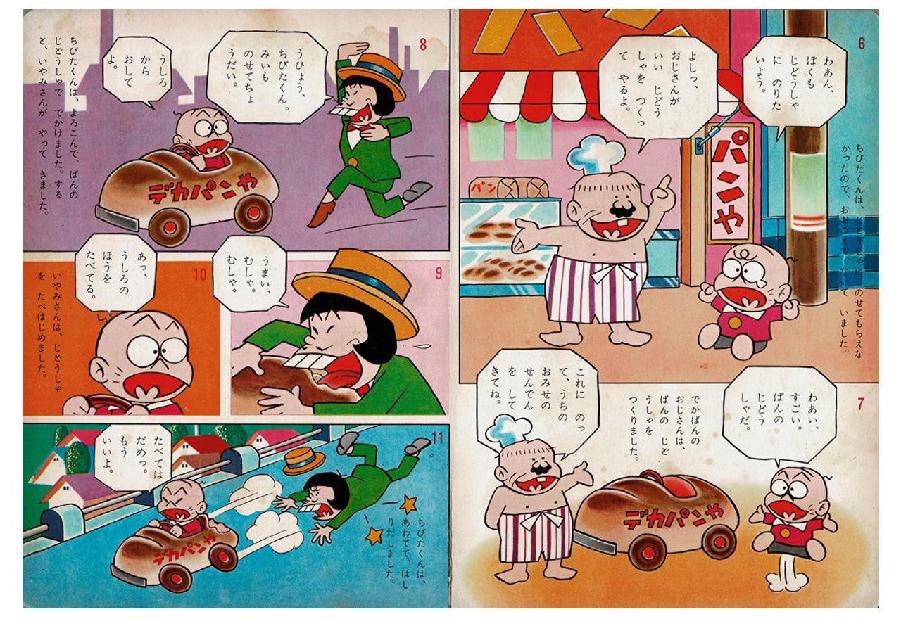小学館の絵文庫「おそ松くん」P6