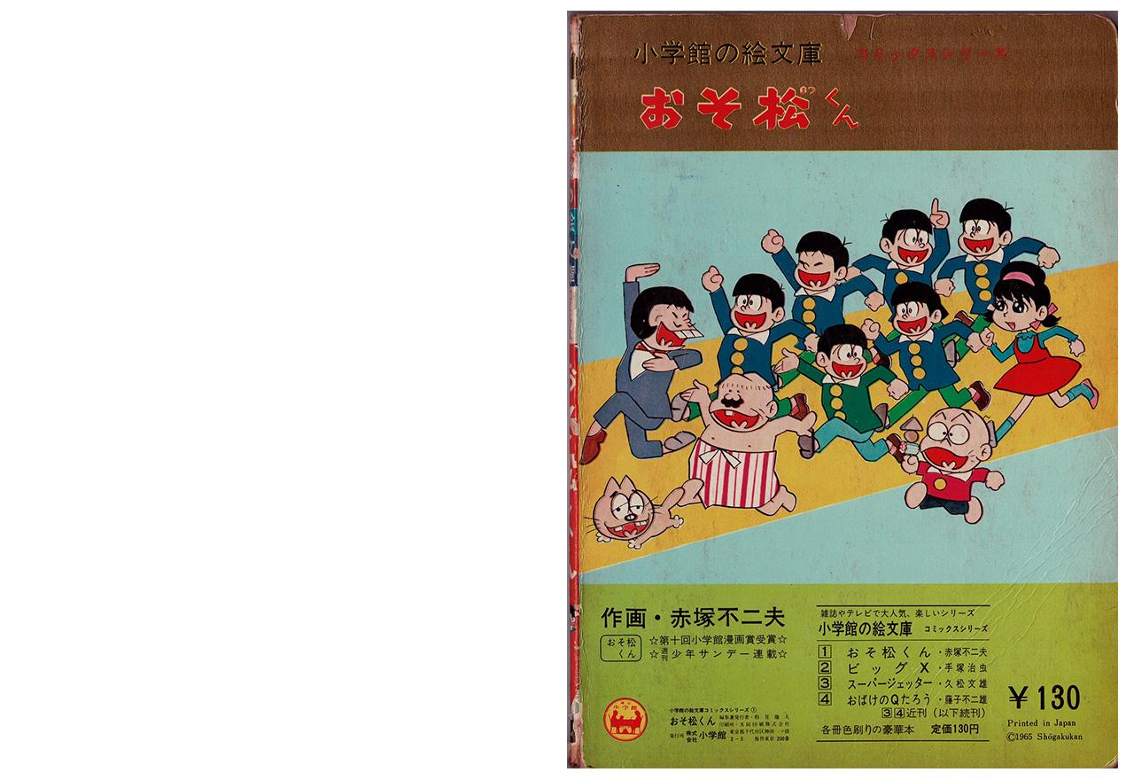 小学館の絵文庫「おそ松くん」裏表紙