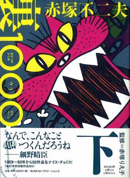 『赤塚不二夫裏1000ページ』下巻