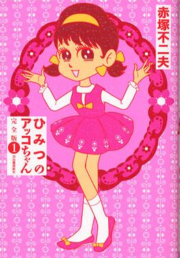 『ひみつのアッコちゃん完全版』 1巻