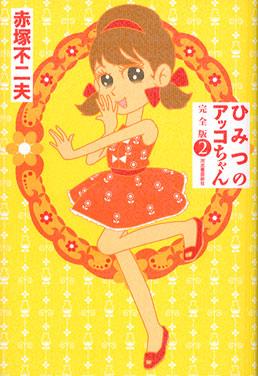 『ひみつのアッコちゃん完全版』 2巻