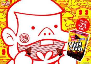 100521_chipchop2.jpg
