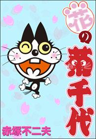 https://www.koredeiinoda.net/wp-content/blogs.dir/2/files/2011/12/topic_kikuchiyo.jpg