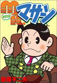 topic_masashi.jpg