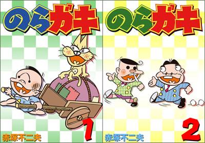 topic_noragaki.jpg