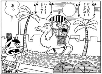 赤塚マンガのcamel.jpg