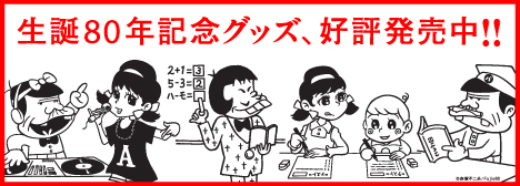 生誕80年記念グッズ、好評発売中!!