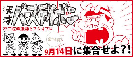 「天才バースデイボン」不二院釋漫雄とフジオプロ 全16頁 9月14日に集合せよ?!