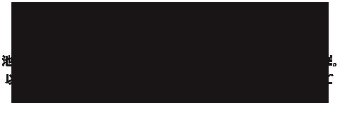 平成9年(1997) 第26回日本漫画家協会文部大臣賞を受賞。池田20世紀美術館で「まんがバカなのだ 赤塚不二夫展」が開催。以後2002年までのあいだ「これでいいのだ!赤塚不二夫展」として上野の森美術館など全国17ヶ所を巡回。