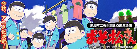 赤塚不二夫生誕80周年企画「おそ松さん」今秋、アニメ化決定!