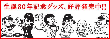 生誕80年記念グッズ 好評発売中!!