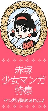 ひみつのアッコちゃん50周年企画 赤塚少女マンガ特集 マンガが読めるわよ♪