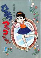 『ひみつのアッコちゃん』1巻