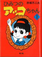 文庫『ひみつのアッコちゃん』1巻