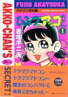 『バイリンガル版ひみつのアッコちゃん』1巻