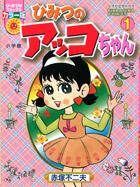 『ぴっかぴかコミックス ひみつのアッコちゃん』1巻