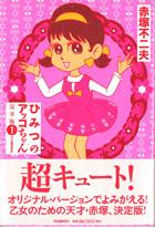 『完全版ひみつのアッコちゃん』1巻