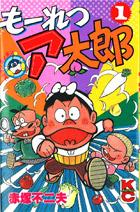 『もーれつア太郎』1巻