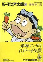 バンブー文庫『もーれつア太郎』1巻
