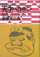 『天才バカボン』1巻