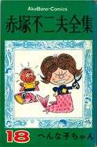 『赤塚不二夫全集』18巻