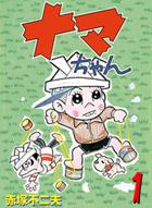 電子書籍版『ナマちゃん』1巻