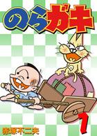 電子書籍『少年フライデー』1巻