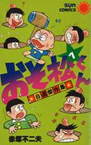 『おそ松くん自選傑作選』1巻